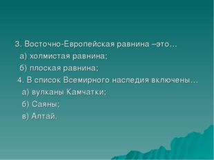 3. Восточно-Европейская равнина –это… а) холмистая равнина; б) плоская равни