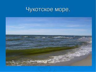Чукотское море.
