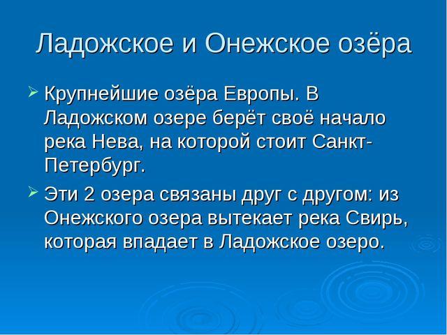 Ладожское и Онежское озёра Крупнейшие озёра Европы. В Ладожском озере берёт с...