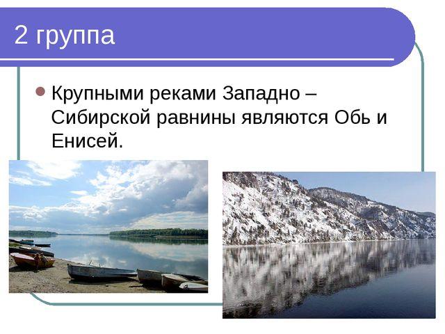 2 группа Крупными реками Западно – Сибирской равнины являются Обь и Енисей.