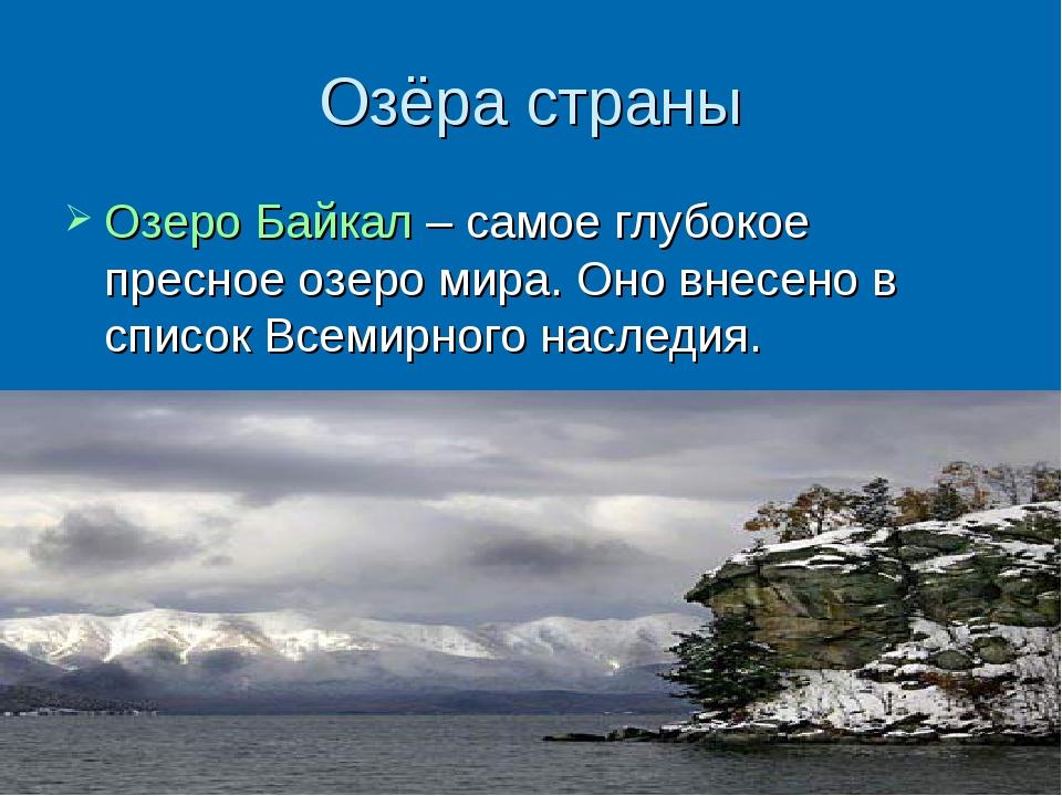 Озёра страны Озеро Байкал – самое глубокое пресное озеро мира. Оно внесено в...