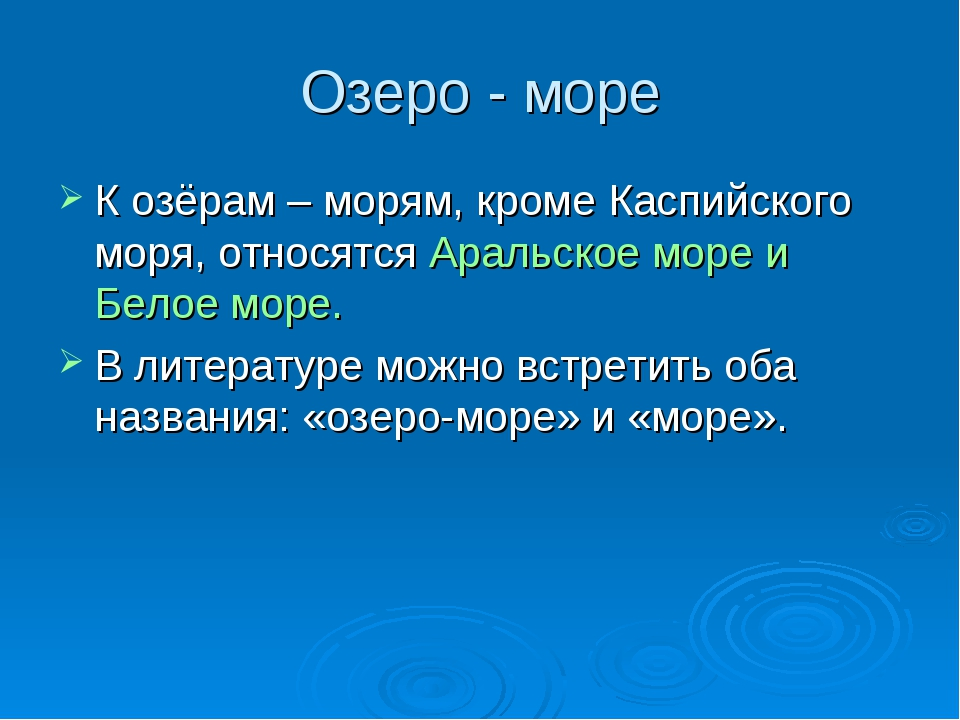 Озеро - море К озёрам – морям, кроме Каспийского моря, относятся Аральское мо...