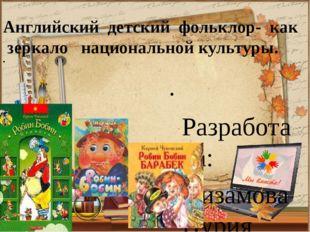 Разработала: Низамова Нурия Минегалеевна Учитель иностранных языков 1 квалиф
