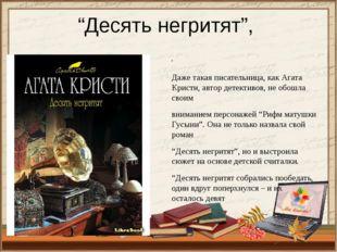 """""""Десять негритят"""", Даже такая писательница, как Агата Кристи, автор детективо"""