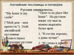 """Английские пословицы и поговорки. Русские эквиваленты. """"My home is my castle"""""""