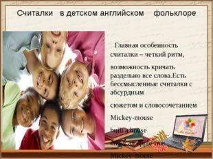 Считалки в детском английском фольклоре Главная особенность считалки – четкий
