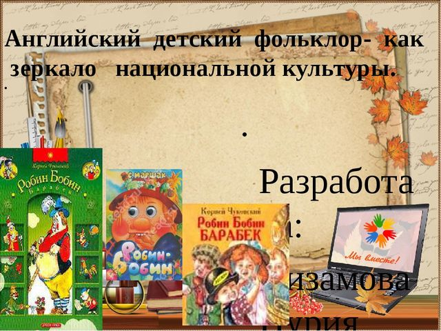 Разработала: Низамова Нурия Минегалеевна Учитель иностранных языков 1 квалиф...