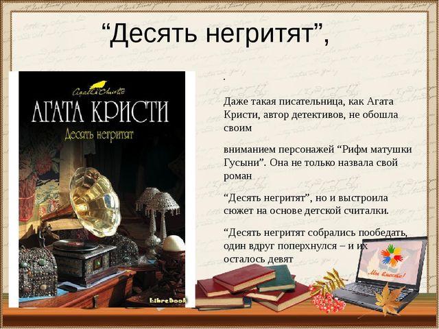 """""""Десять негритят"""", Даже такая писательница, как Агата Кристи, автор детективо..."""
