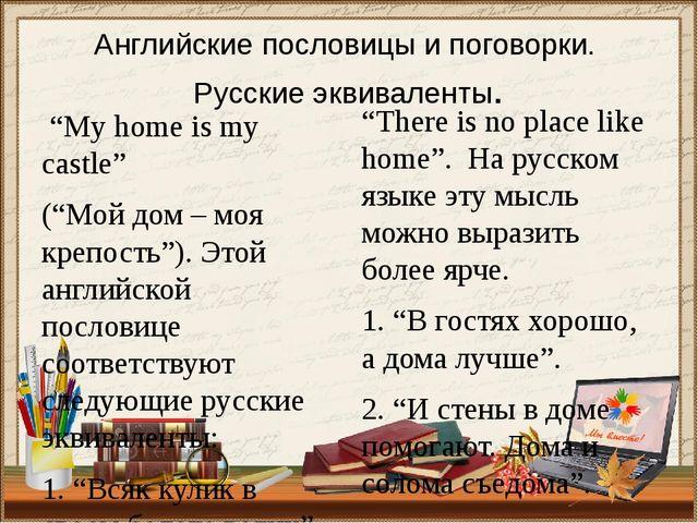 """Английские пословицы и поговорки. Русские эквиваленты. """"My home is my castle""""..."""
