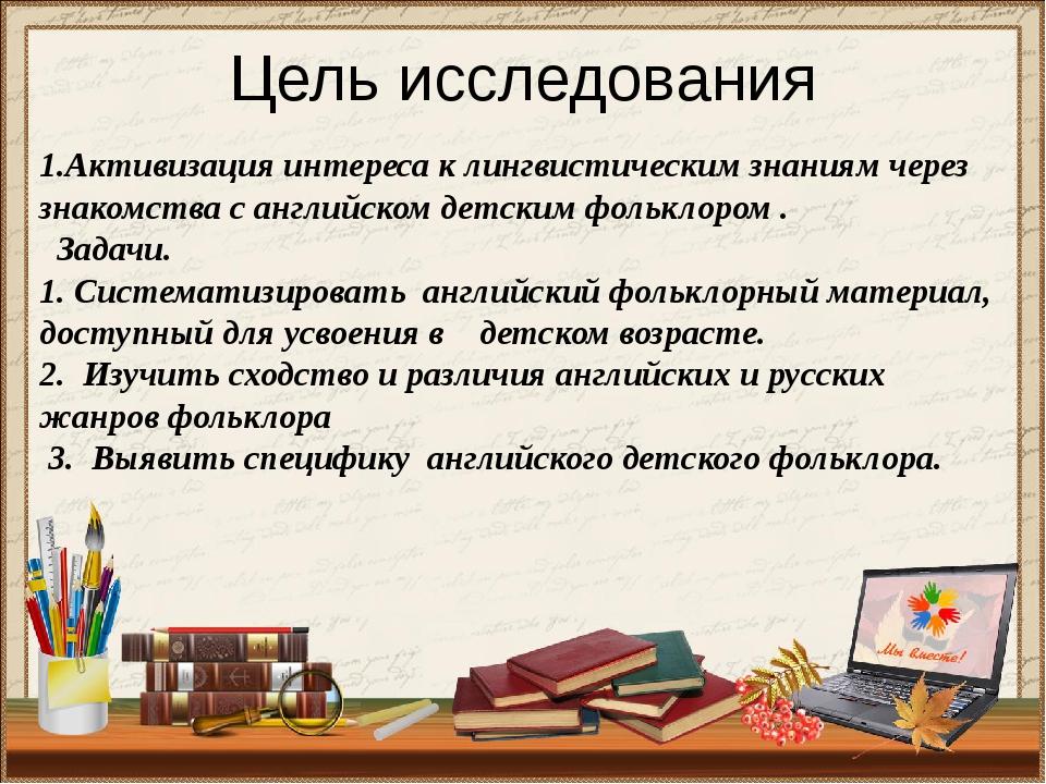 Цель исследования 1.Активизация интереса к лингвистическим знаниям через знак...