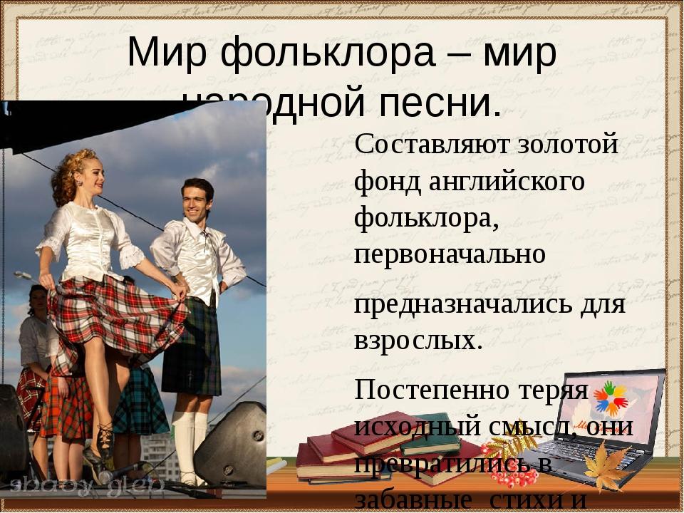 Мир фольклора – мир народной песни. Составляют золотой фонд английского фольк...