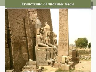 Египетские солнечные часы