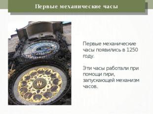 Первые механические часы Первые механические часы появились в 1250 году. Эти