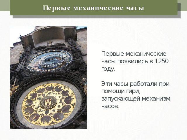 Первые механические часы Первые механические часы появились в 1250 году. Эти...