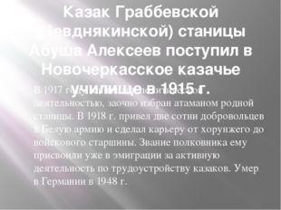 Казак Граббевской (Цевднякинской) станицы Абуша Алексеев поступил в Новочерка
