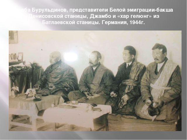 Зодба Бурульдинов, представители Белой эмиграции-бакша Денисовской станицы, Д...