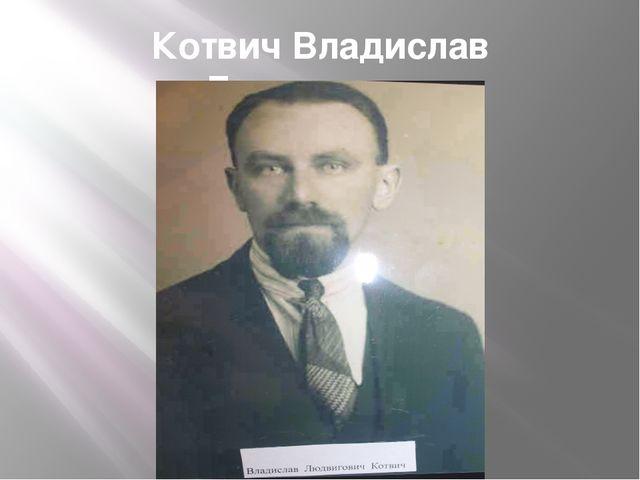 Котвич Владислав Людвигович