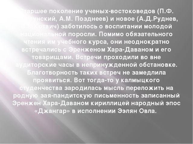 Старшее поколение ученых-востоковедов (П.Ф. Голстунский, А.М. Позднеев) и нов...