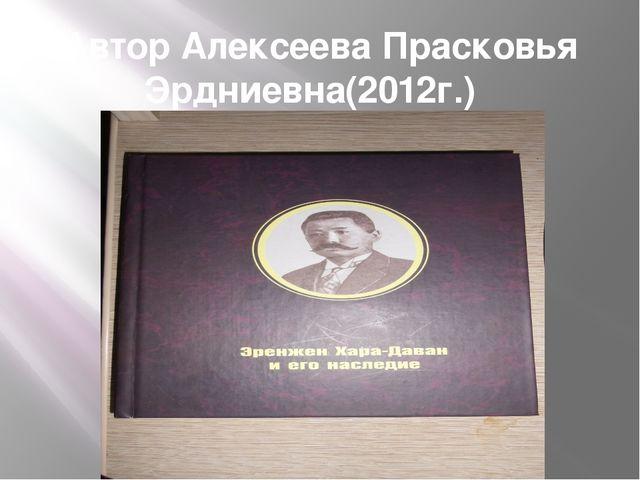 Автор Алексеева Прасковья Эрдниевна(2012г.)