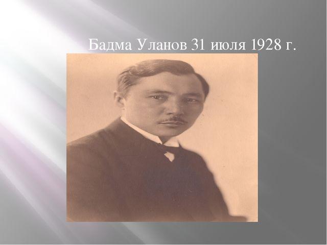 Бадма Уланов 31 июля 1928 г.