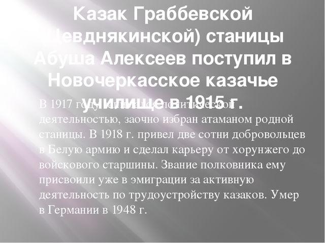 Казак Граббевской (Цевднякинской) станицы Абуша Алексеев поступил в Новочерка...
