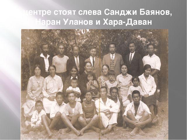 В центре стоят слева Санджи Баянов, Наран Уланов и Хара-Даван