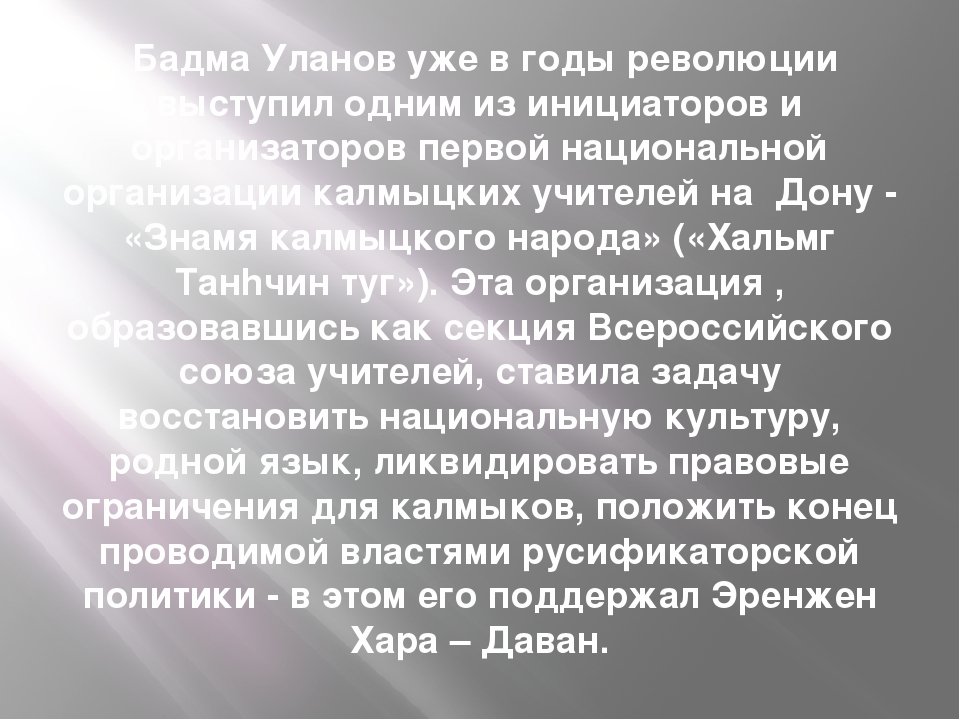 Бадма Уланов уже в годы революции выступил одним из инициаторов и организато...