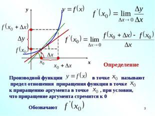 * x y Определение Производной функции в точке называют предел отношения прира