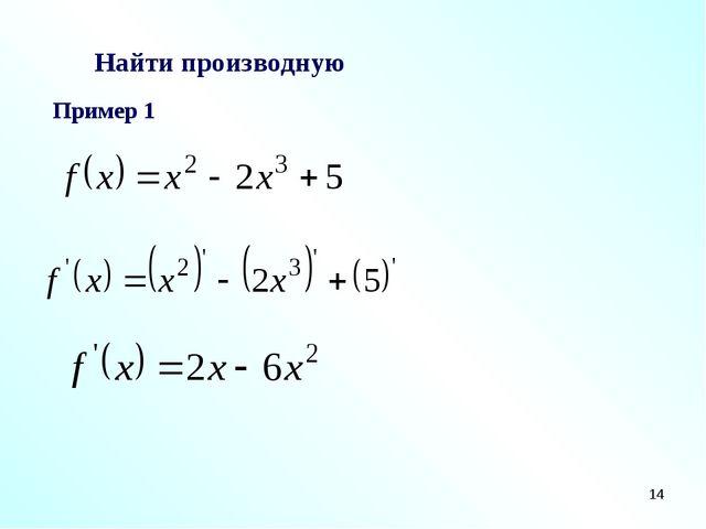 * Найти производную Пример 1