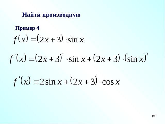 * Найти производную Пример 4