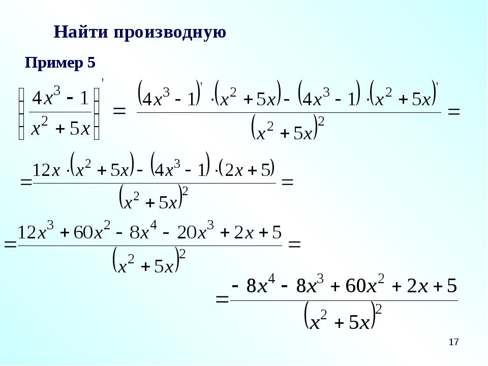 * Найти производную Пример 5