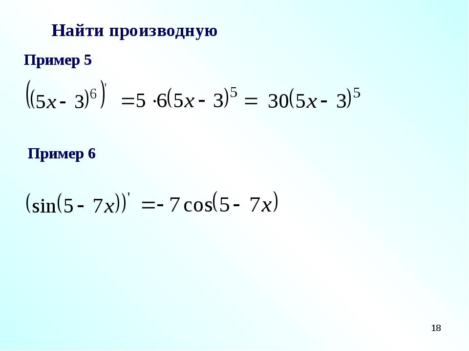 * Найти производную Пример 5 Пример 6