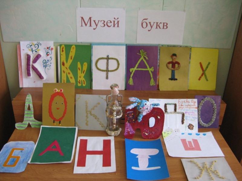 Как сделать музей букв