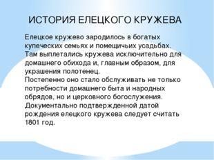 ИСТОРИЯ ЕЛЕЦКОГО КРУЖЕВА Елецкое кружево зародилось в богатых купеческих семь