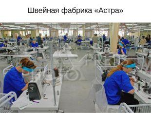 Швейная фабрика «Астра»