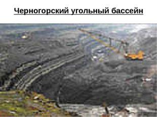 Черногорский угольный бассейн