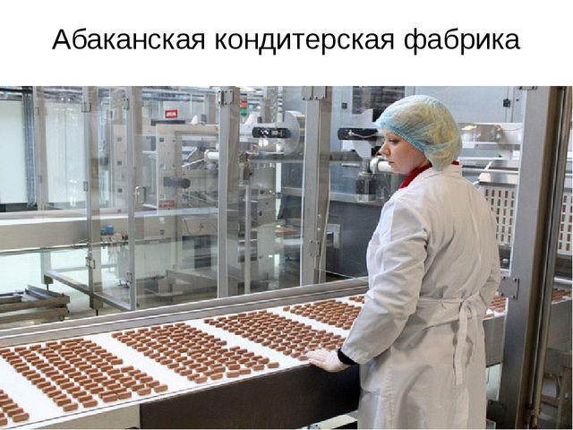 Абаканская кондитерская фабрика