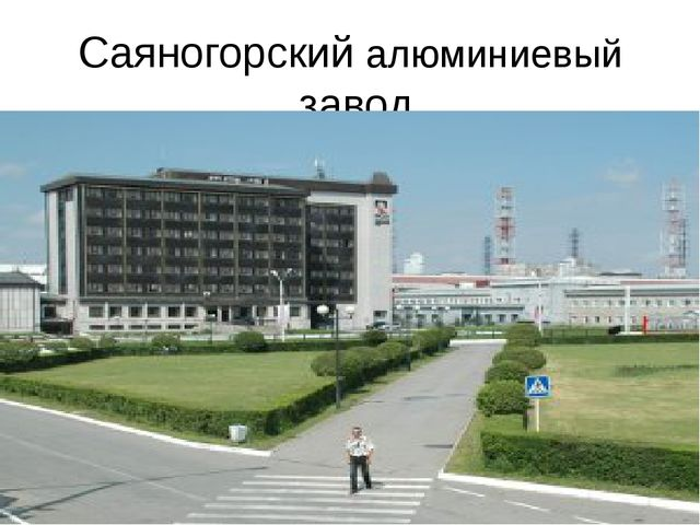 Саяногорский алюминиевый завод