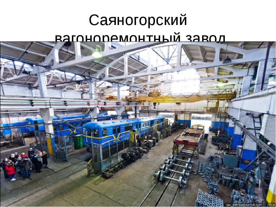 Саяногорский вагоноремонтный завод