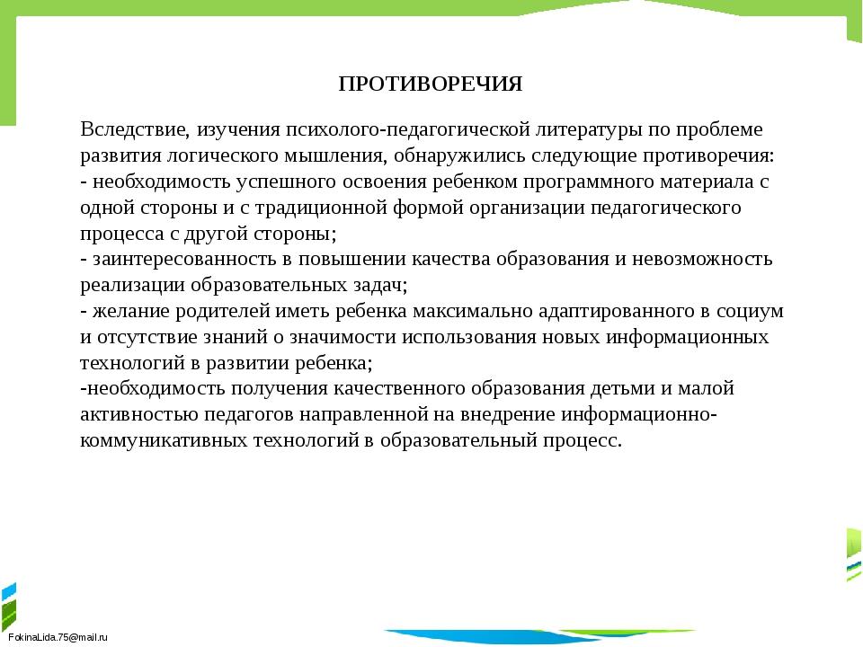 ПРОТИВОРЕЧИЯ Вследствие, изучения психолого-педагогической литературы по проб...