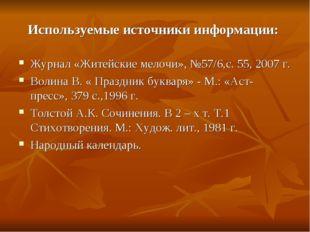 Используемые источники информации: Журнал «Житейские мелочи», №57/6,с. 55, 20