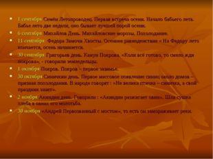 1 сентября Семён Летопроводец. Первая встреча осени. Начало бабьего лета. Баб