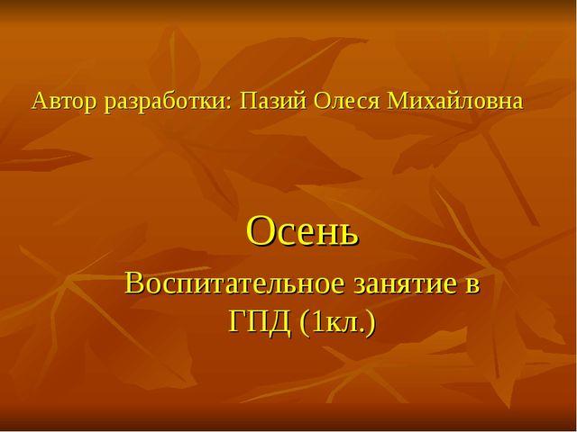 Автор разработки: Пазий Олеся Михайловна Осень Воспитательное занятие в ГПД (...