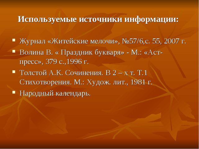 Используемые источники информации: Журнал «Житейские мелочи», №57/6,с. 55, 20...