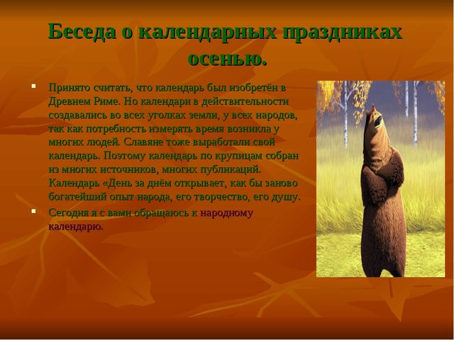 Беседа о календарных праздниках осенью. Принято считать, что календарь был из...