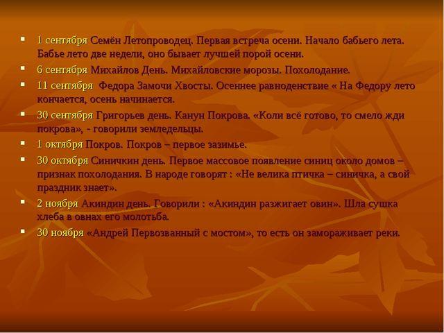 1 сентября Семён Летопроводец. Первая встреча осени. Начало бабьего лета. Баб...