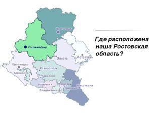 Где расположена наша Ростовская область?