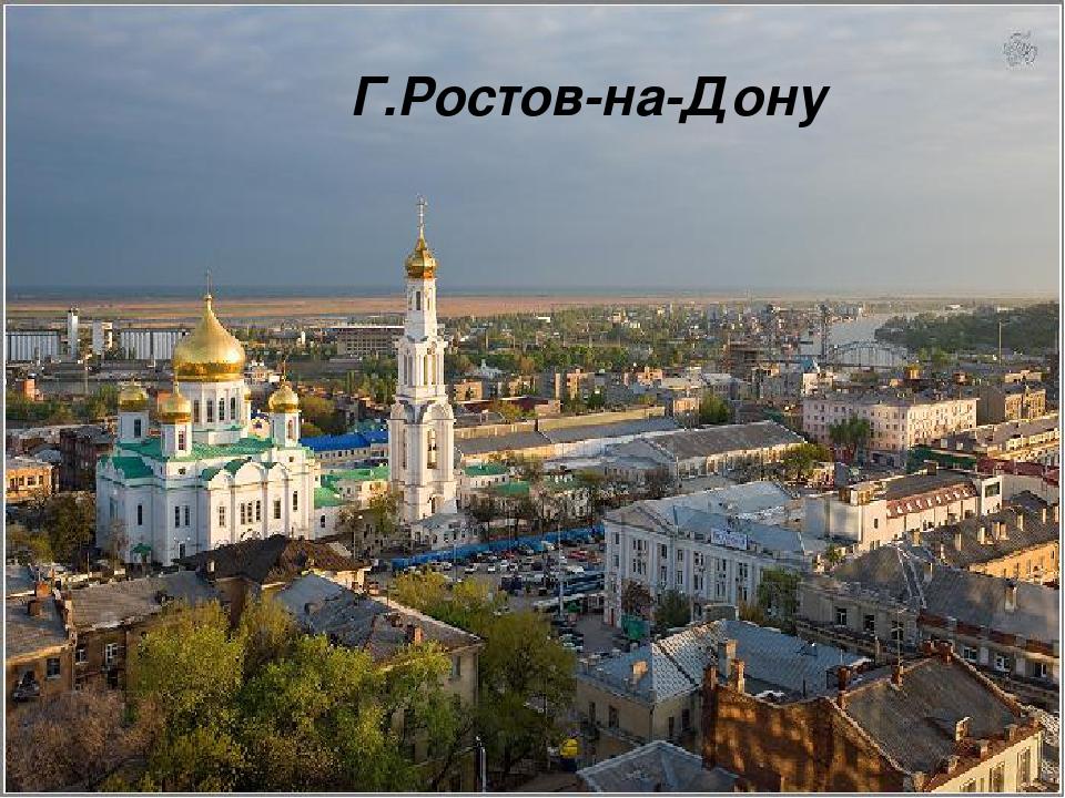 Г.Ростов-на-Дону
