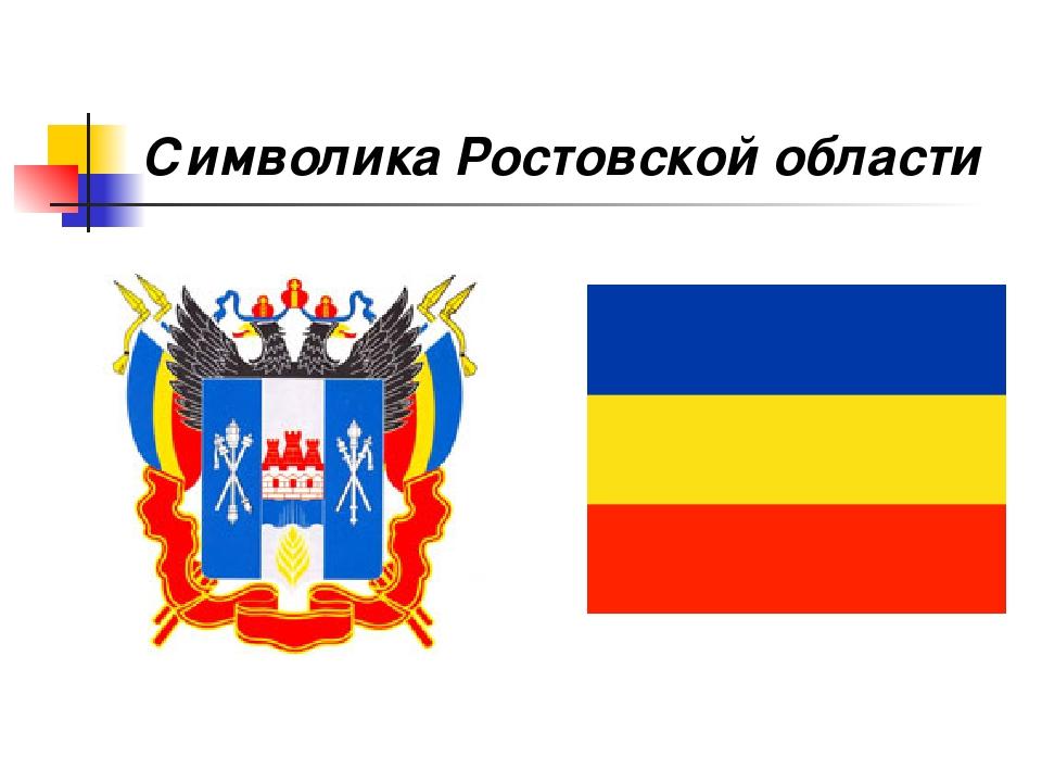 Символика Ростовской области
