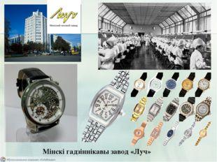Мінскі гадзіннікавы завод «Луч»